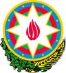 阿塞拜疆大使馆签证中心