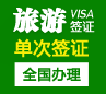 阿塞拜疆电子旅游签证[普通办理]