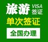 阿塞拜疆电子旅游签证[加急办理]