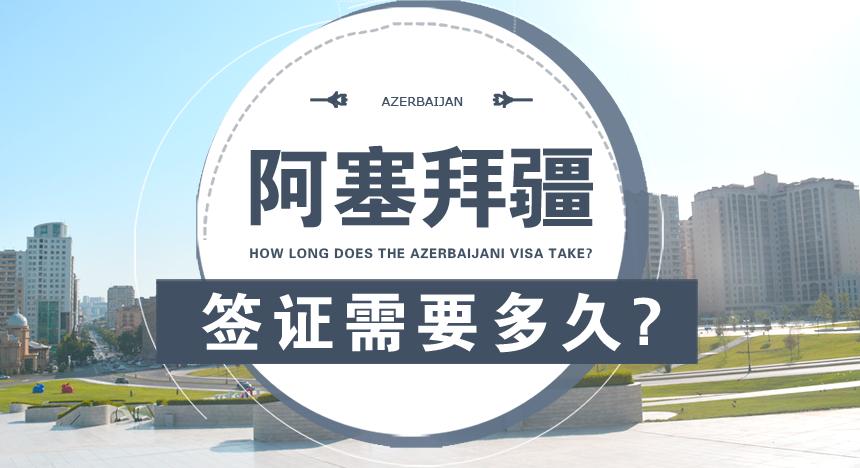 阿塞拜疆签证需要多久